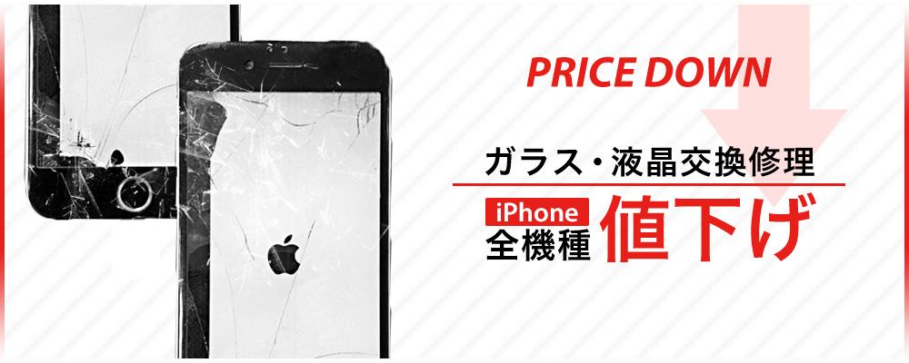 iPhone修理・iPad修理 沖縄パルコシティ店