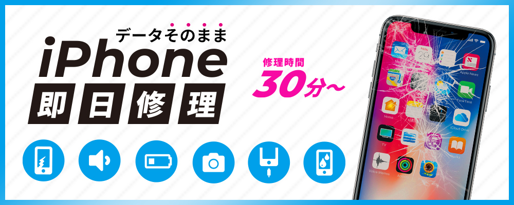 iPhone修理・iPad修理  名古屋 スマートクール 沖縄パルコシティ店